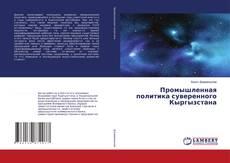 Обложка Промышленная политика суверенного Кыргызстана