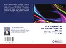 Copertina di Моделирование гидромеханических систем технологических машин