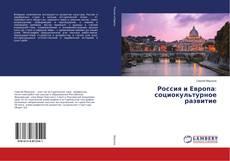 Buchcover von Россия и Европа: социокультурное развитие