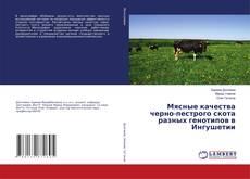 Bookcover of Мясные качества черно-пестрого скота разных генотипов в Ингушетии