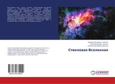 Buchcover von Стволовая Вселенная