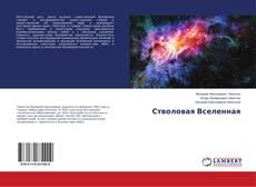 Capa do livro de Стволовая Вселенная