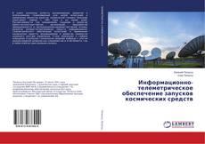 Обложка Информационно-телеметрическое обеспечение запусков космических средств