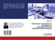 Bookcover of Тепловые кулинарные аппараты с принудительной циркуляцией воздуха