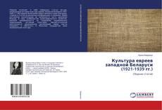 Couverture de Культура евреев западной Беларуси (1921-1939 гг.)