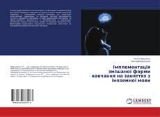 Capa do livro de Імплементація змішаної форми навчання на заняттях з іноземної мови