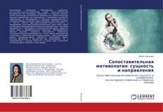 Bookcover of Сопоставительная мотивология: сущность и направления