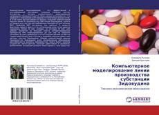 Bookcover of Компьютерное моделирование линии производства субстанции Зидовудина