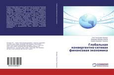 Buchcover von Глобальная конвергентно-сетевая финансовая экономика