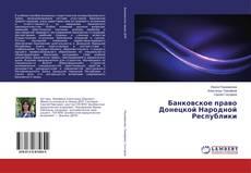 Bookcover of Банковское право Донецкой Народной Республики