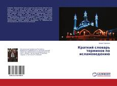 Bookcover of Краткий словарь терминов по исламоведению