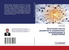 Изучение опыта развития и управление инновациями в КЛАСТЕРАХ kitap kapağı