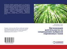 Bookcover of Организация деятельности по сокращению выбросов парниковых газов
