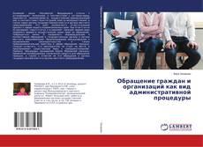 Обложка Обращение граждан и организаций как вид административной процедуры