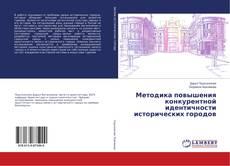 Обложка Методика повышения конкурентной идентичности исторических городов