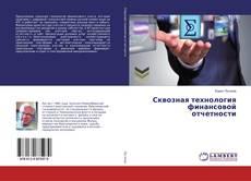 Обложка Сквозная технология финансовой отчетности