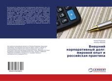 Bookcover of Внешний корпоративный долг: мировой опыт и российская практика
