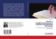 Bookcover of Закон о профессиональных союзах Республики Молдова