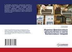 Bookcover of Оценка финансовых результатов в свете балансовых теорий