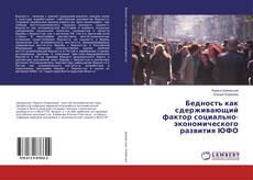 Bookcover of Бедность как сдерживающий фактор социально-экономического развития ЮФО