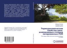 Portada del libro de Термодинамические свойства цинк-алюминиевых сплавов легированных РЗМ