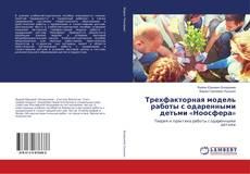 Buchcover von Трехфакторная модель работы с одаренными детьми «Ноосфера»