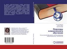 Обложка Подходы клинического обучения