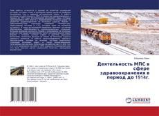 Borítókép a  Деятельность МПС в сфере здравоохранения в период до 1914г. - hoz