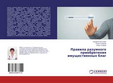 Bookcover of Правила разумного приобретения имущественных благ