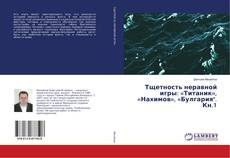 """Bookcover of Тщетность неравной игры: «Титаник», «Нахимов», «Булгария"""". Кн.1"""