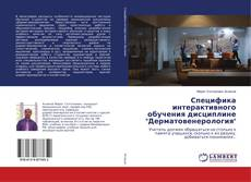 "Bookcover of Специфика интерактивного обучения дисциплине ""Дерматовенерология"""