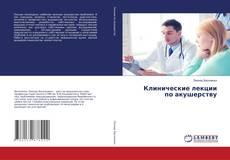 Bookcover of Клинические лекции по акушерству