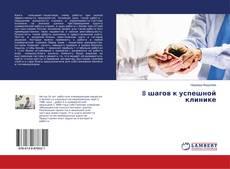 Bookcover of 8 шагов к успешной клинике