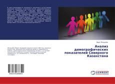 Capa do livro de Анализ демографических показателей Северного Казахстана