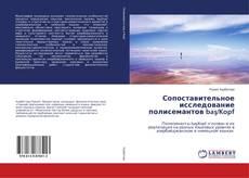 Bookcover of Сопоставительное исследование полисемантов baş/Kopf