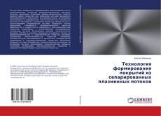 Borítókép a  Технология формирования покрытий из сепарированных плазменных потоков - hoz