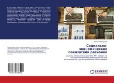 Bookcover of Социально-экономические показатели регионов