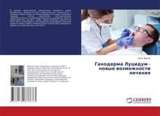 Bookcover of Ганодерма Луцидум - новые возможности лечения