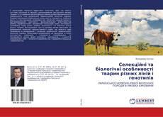 Capa do livro de Селекційні та біологічні особливості тварин різних ліній і генотипів