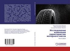 Copertina di Исследование изменения характеристик моторного масла