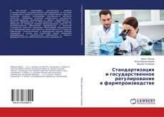Buchcover von Стандартизация и государственное регулирование в фармпроизводстве
