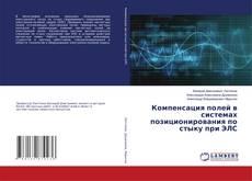 Bookcover of Компенсация полей в системах позиционирования по стыку при ЭЛС
