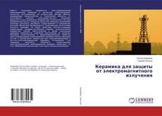 Bookcover of Керамика для защиты от электромагнитного излучения