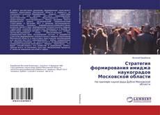 Стратегия формирования имиджа наукоградов Московской области kitap kapağı