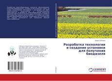 Bookcover of Разработка технологии и создание установки для получения биодизеля