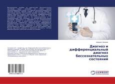 Обложка Диагноз и дифференциальный диагноз бессознательных состояний