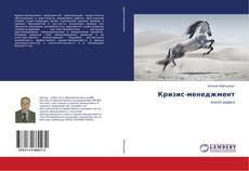 Bookcover of Кризис-менеджмент