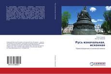 Bookcover of Русь изначальная, исконная