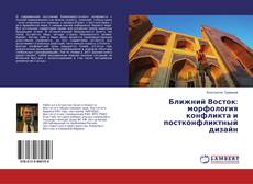 Bookcover of Ближний Восток: морфология конфликта и постконфликтный дизайн
