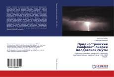 Bookcover of Приднестровский конфликт: очерки молдавской смуты